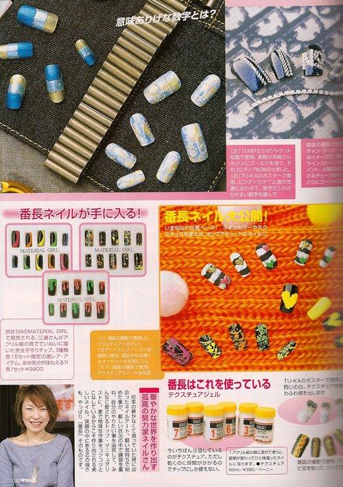 Japanese Nail Art: In Short, AMAZING - Chic Creative Life