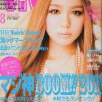 DIY Feature in Vivi Magazine!!