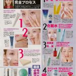 The Gorgeous Skin of Japanese Women: Formspring.me Question