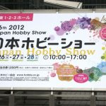 Craftomania! Japan Hobby Show 2012 (lots of photos)